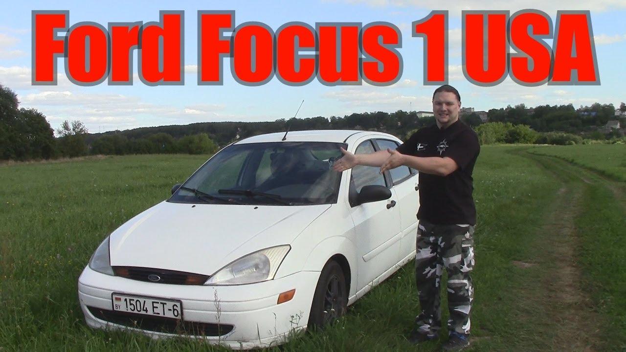 Обзор (тест-драйв) Ford Focus 1 USA