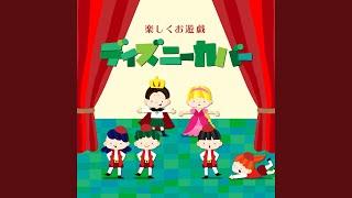 Provided to YouTube by TuneCore Japan ふしぎの国のアリス (Playing Ver.) (『ふしぎの国のアリス』より) · Dream House 楽しくお遊戯ディズニーカバー ℗ 2020...