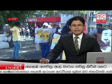 Ada Derana Late Night News Bulletin 10.00 pm - 2017.07.21