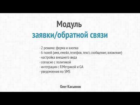Модуль  заявок для Joomla