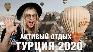 Каппадокия и горнолыжный курорт Эрджиес осенью и зимой Полеты на шарах хайкинг и каталка