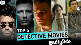 Top 5 Hollywood Detective Movies in Tamil Dubbed   Best Hollywood Movies in Tamil   Playtamildub