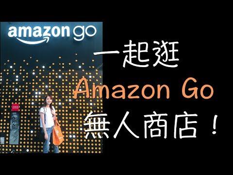 .Amazon Go是什麼?是一家集成人工智能、機器學習、電腦視覺等現代高科技於一體的商店