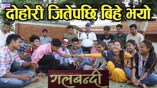 Galbandi गलबन्दी - दोहोरी गाउदा गाउदै केटाले लग्यो केटि || हेर्नुहोस् पुरा भिडियो Prakash Saput