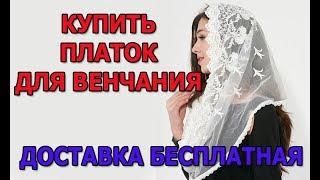 купить платок для венчания