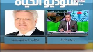 فيديو  مرتضى منصور: خالد قمر كان معموله عمل في «شعر» باسم مرسي