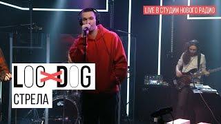 Смотреть клип Loc-Dog - Стрела