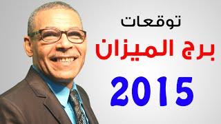توقعات 2015 لبرج الميزان للشامى الكبير