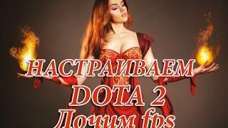 видео DOTA 2 ЛАГАЕТ ЧТО ДЕЛАТЬ  НАСТРАИВАЕМ DOTA 2