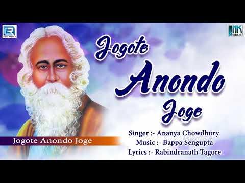 Jogote Anondo Joge | জগতে আনন্দ যজ্ঞে | New Rabindra Sangeet 2017 | Ananya Chowdhury | N K Music