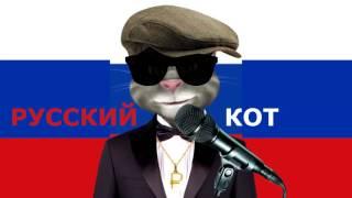 Русский Кот   Санта Лючия