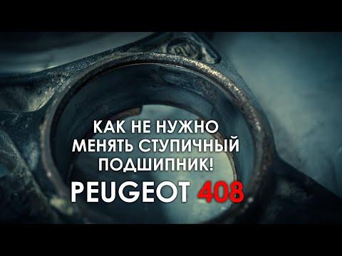 Замена ступичного подшипника Пежо 408