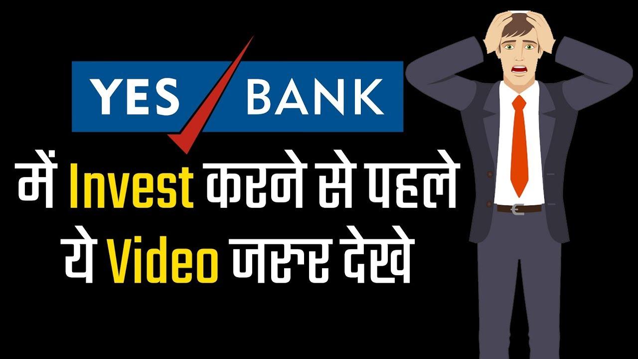 Yes Bank Crisis Explained   Why Yes Bank Failed?   Hindi