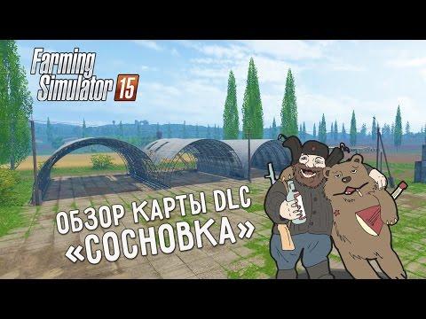 """Обзор карты из DLC """"Сосновка"""" / Sosnovka Map"""