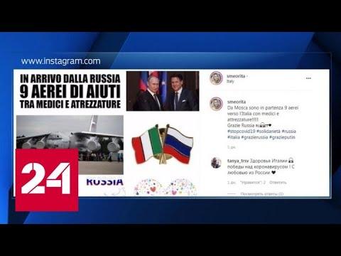 Настоящая солидарность: итальянцы благодарят РФ за помощь в борьбе с COVID-19 - Россия 24
