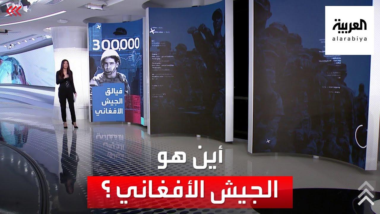 فقاعة.. أين اختفى الجيش الأفغاني؟  - نشر قبل 4 ساعة