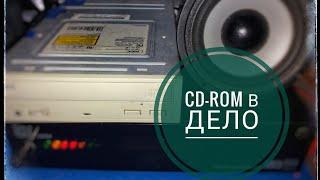 плеер из компьютерного CD rom своими руками