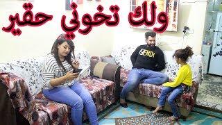 زوجتي اكتشفت اخونها (صراحتي ع لساني ) شوفو شصار. #كاظم_الشويلي