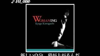 作詞/紫吹淳 作曲/河口京吾 2009.11.11リリース CONCEPT ALBUM 「WOMANIN...