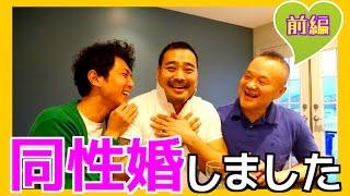 僕たち同性婚しました(前編)ーカナダで結婚した日本人カップルー