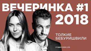 Вечеринка в StandUp Store Moscow (22.07)