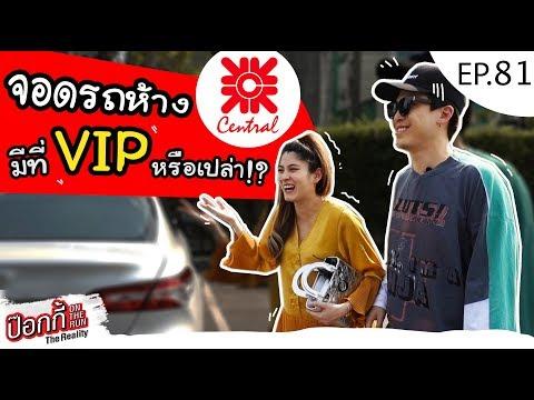 EP.81 | ป๊อกกี้ on the run จอดรถที่ห้าง Central มีที่จอด VIP หรือเปล่า!?