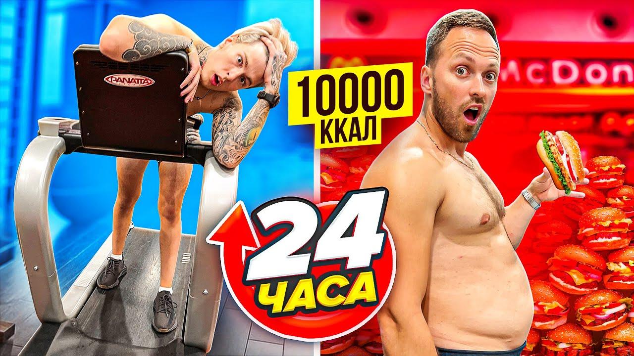 ПОТОЛСТЕТЬ ИЛИ ПОХУДЕТЬ ЗА 24 часа с Евтушенко! 10000 КАЛОРИЙ ЧЕЛЛЕНДЖ