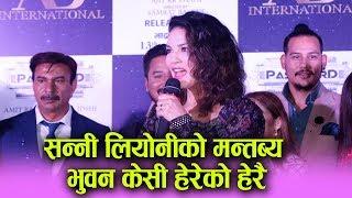 #Sunny leone को Nepali मन्तब्य || Bhuwan KC  हेरेको हेरै || Mazzako TV