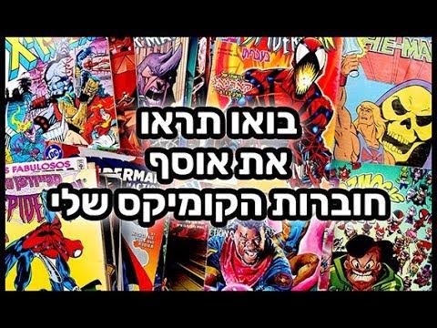 מבריק בואו תראו את אוסף חוברות הקומיקס שלי - YouTube JV-31