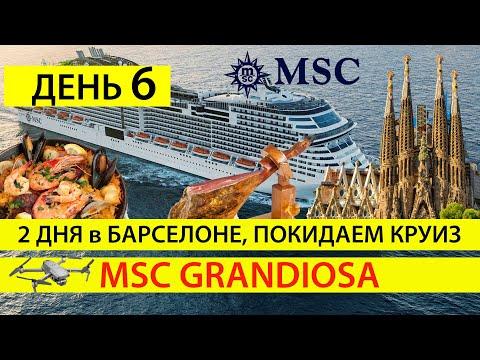 День 6, Круизный лайнер Msc в Барселоне 2020, Экскурсия Barcelona City Tour и билеты Саграда Фамилия