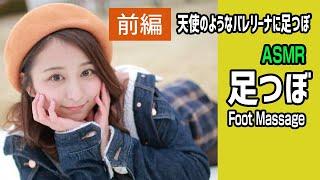 【前編】天使のようなバレリーナに足つぼ Guests is SHIORI Japanese relaxation Foot massage【ASMR】 thumbnail