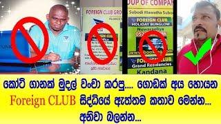 ඔන්න ගොඩක් අය හොයන Foreign CLUB SRI LANKA සිද්ධියේ ඇත්තම කතාව මෙන්න එලියට.... අනිවා බලන්න.....
