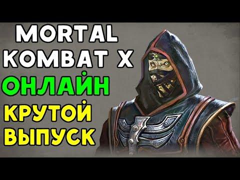 КРУТЕЙШИЙ ВЫПУСК ОНЛАЙН MORTAL KOMBAT XL