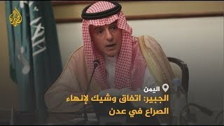 🇸🇦 🇾🇪 تأكيدات سعودية باتفاق وشيك بين الحكومة والانفصاليين في عدن