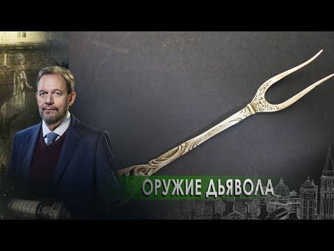 Орудие дьявола. Неизвестная история (12.10.2020).