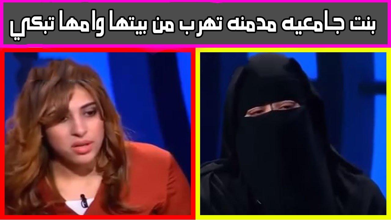 بنت جامعيه مدمنه تهرب من بيتها وامها تبكي في برنامج المسامح كريم