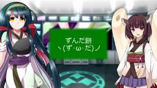 【ボイロ雑談】ずんきり1分間トーキング 東北ずん子お誕生日回[D007-2]