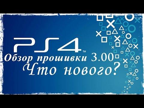Смотреть прохождение игры [PS4] Обзор прошивки 3.0. Новые функции и возможности.
