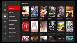 Описание Приложения приставок Арбуз ТВ