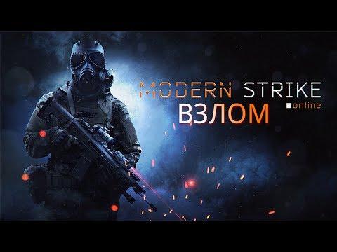 Как скачать взлом игры Modern Strike Online