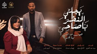 شعيب عبد الله & لينا قاسم   يجلي النظريا صاحي   اغاني سودانية 2020