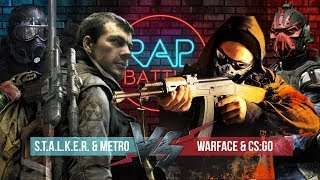 Рэп Баттл 2x2 - Warface & CS:GO vs. S.T.A.L.K.E.R. & Metro 2033 (140 BPM)