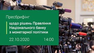 Пресбрифінг щодо рішень Правління НБУ з монетарної політики - жовтень 2020