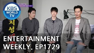 Entertainment Weekly | 연예가중계 - Hyunbin, Zo Insung, Nam Juhyuk,, etc. [ENG/CHN/2018.09.17]
