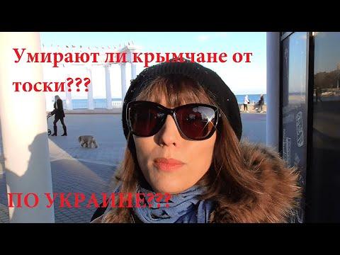 Умирают ли крымчане от тоски по Украине❓❓❓