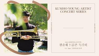 [금호영아티스트] A. Guilmant Morceau Symphonique for Trombone and Orchestra, Op.88 / 황윤재 트롬본
