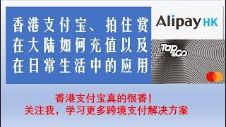 香港支付宝、拍住赏在大陆如何充值以及在日常生活中的应用。香港支付宝真的太香了,日常好多羊毛 screenshot 1
