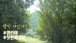 캠린이의 첫 캠핑 / 포항 늘솔길 캠핑촌