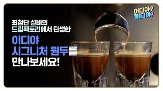 최첨단 설비의 드림팩토리에서 탄생한 이디야 시그니처 원…