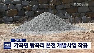 [단신]삼척시 가곡온천 개발사업 착공181226